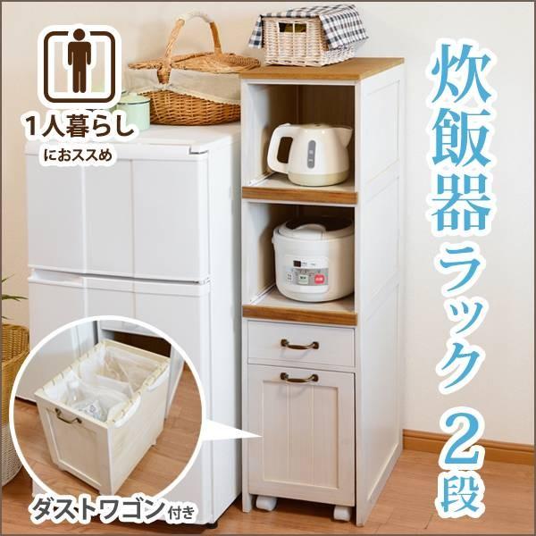 送料無料 キッチンラックMUD-5901WS