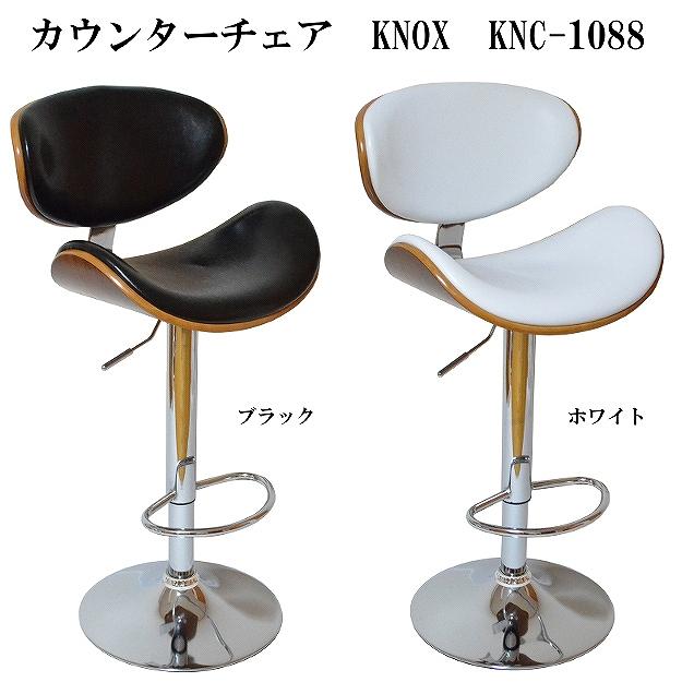 送料無料 カウンターチェア KNOX KNC-1088