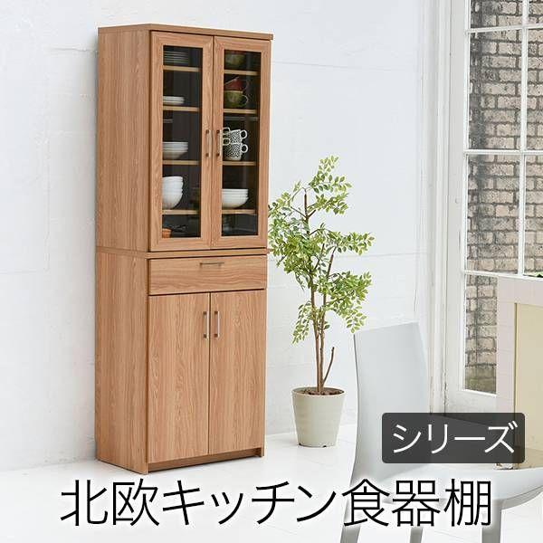 送料無料 北欧キッチンシリーズ Keittio 60幅 食器棚【FAP-0020】 キッチン収納 キッチンボード 木製 60幅