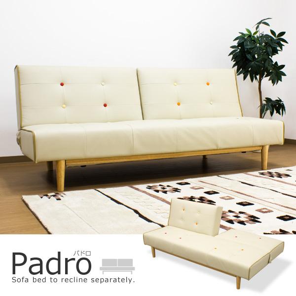 北欧風デザインのレザーソファベッド/Padro (パドロ)[商品番号:s-1926-3p01] ソファーベッド リクライニング PVC レザー