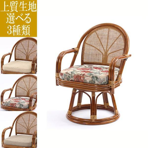 送料無料 ラタン回転座椅子 エクストラハイタイプ ブラウン c723HR 選べるクッション3種類 織り生地タイプ