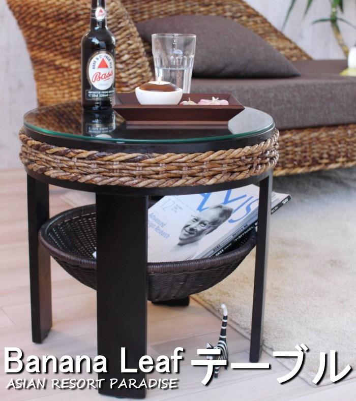 送料無料 バナナリーフ(Banana Leaf)シリーズ テーブル T145AT 机 コーヒーテーブル サイドテーブル ナイトテーブル リビング 寝室 バナナリーフ ガラス アバカ ウォーターヒヤシンス アジアン エスニック ナチュラル リゾート エコロジー 収納, 岩城町:578fcc1d --- egrip.jp