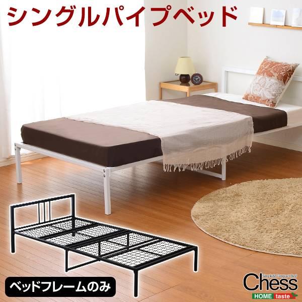 送料無料 シンプル&コンパクトデザイン!シングルパイプベッド【-Chess-チェス】(フレームのみ)