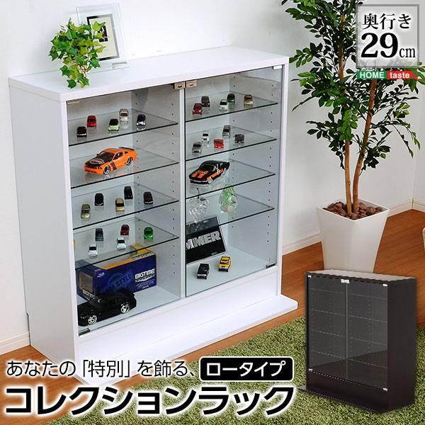 送料無料 コレクションラック【-Luke-ルーク】深型ロータイプ