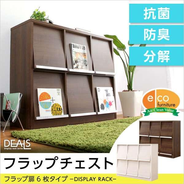 送料無料 収納家具【DEALS-ディールズ-】 フラップ扉6枚タイプ