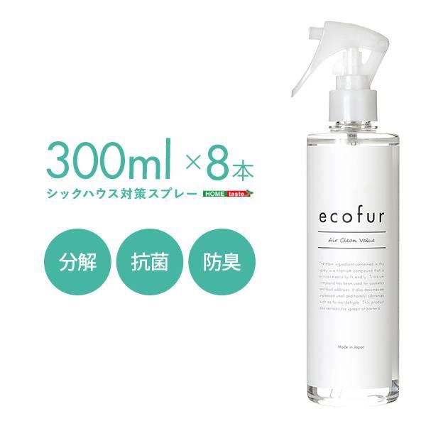 送料無料 エコファシックハウス対策スプレー(300mlタイプ)有害物質の分解、抗菌、消臭効果【ECOFUR】8本セット
