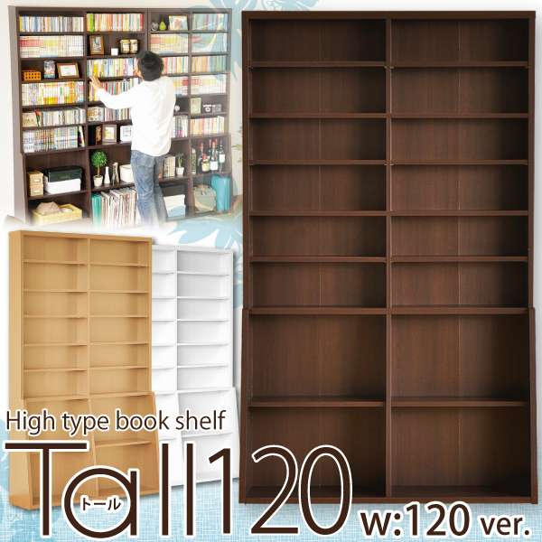送料無料 ブックシェルフTall 120