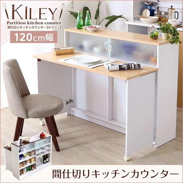 送料無料 ツートンカラーがおしゃれな間仕切りキッチンカウンター(幅120cm)ナチュラル、ブラウン | Kiley-カイリー-