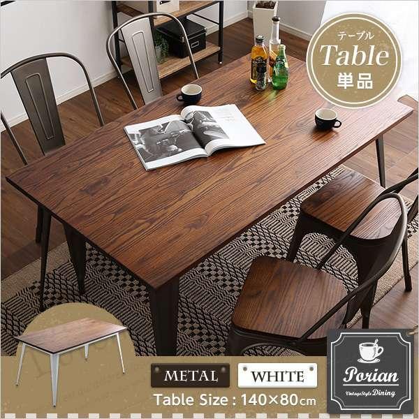 送料無料 おしゃれなアンティークダイニングテーブル(140cm幅)木製、天然木のニレ材を使用 Porian-ポリアン-