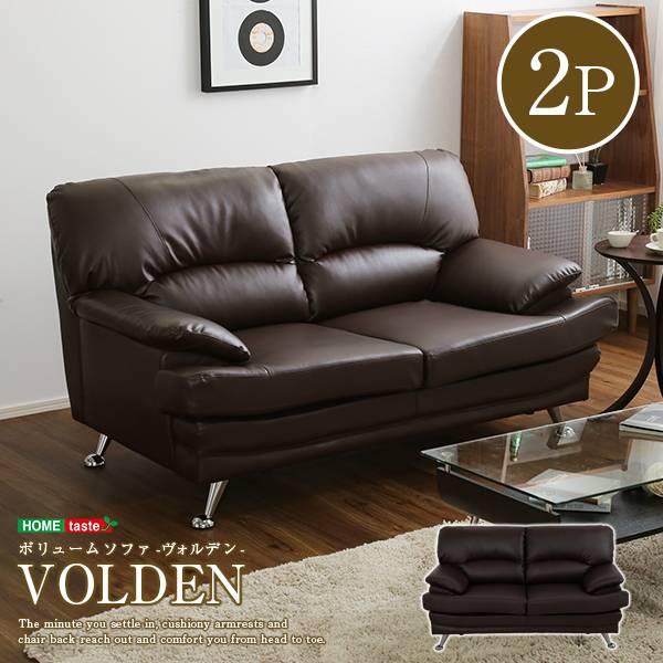 送料無料 ボリュームソファ2P【Volden-ヴォルデン-】(ボリューム感 高級感 デザイン 2人掛け)