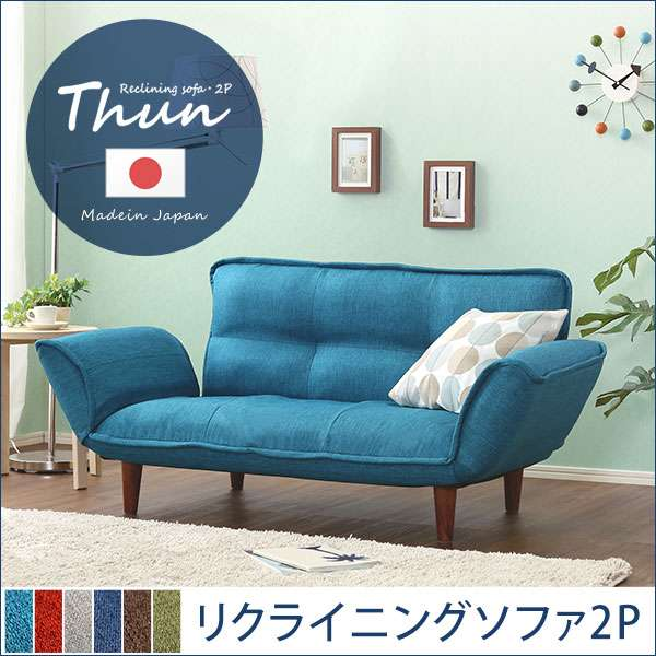 送料無料 コンパクトカウチソファ【Thun-トゥーン-】(ポケットコイル入り  二人掛け 日本製)