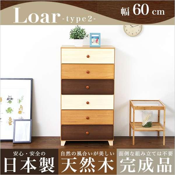 送料無料 美しい木目の天然木ハイチェスト 6段 幅60cm Loarシリーズ 日本製・完成品|Loar-ロア- type2