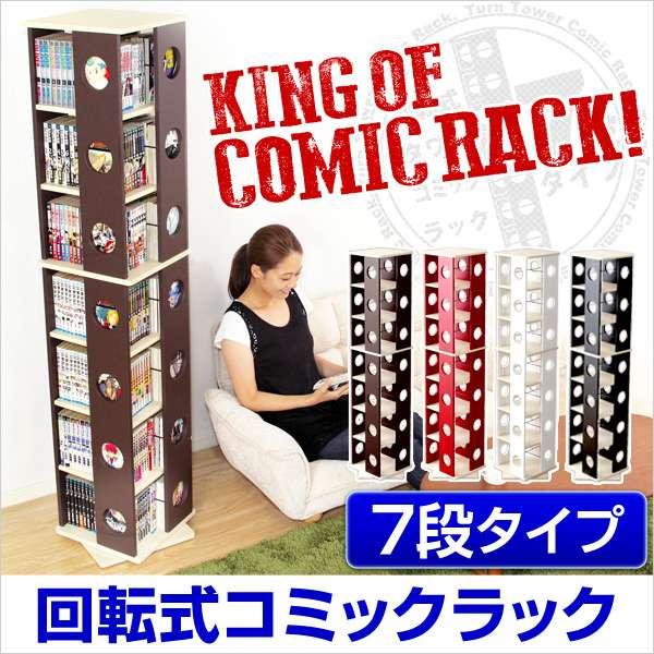 送料無料 回転式の本棚!回転コミックラック(7段タイプ)【SWK-7】(本棚 回転 コミック)