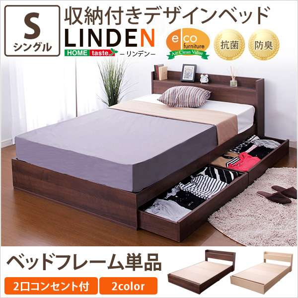 送料無料 収納付きデザインベッド【リンデン-LINDEN-(シングル)】