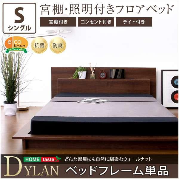 送料無料 宮、照明、コンセント付き【ディラン-DYLAN-(シングル)】(ライト コンセント付き シングル)