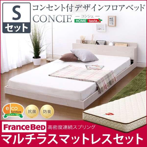 送料無料 デザインフロアベッド【コンシェ-CONCIE-(シングル)】(マルチラススーパースプリングマットレス付き)