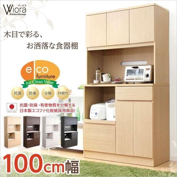 送料無料 完成品食器棚【Wiora-ヴィオラ-】(キッチン収納・100cm幅)