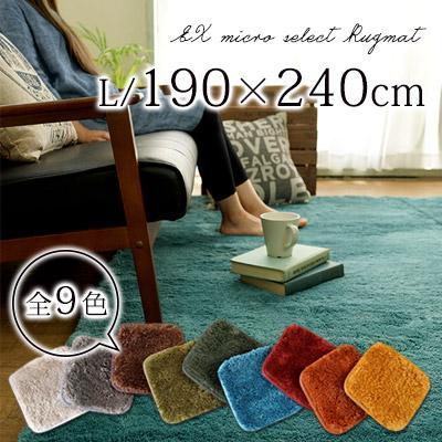 トシシミズ 洗える EXマイクロセレクトラグマット CM-200 サイズ:190cm×240cm