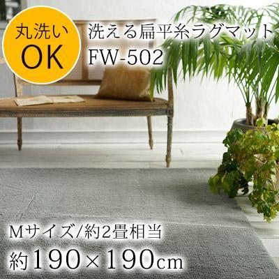 Natural Posture(ナチュラルポスチャー) 洗える扁平糸ラグマット FW-502 サイズ:190×190cm Mサイズ