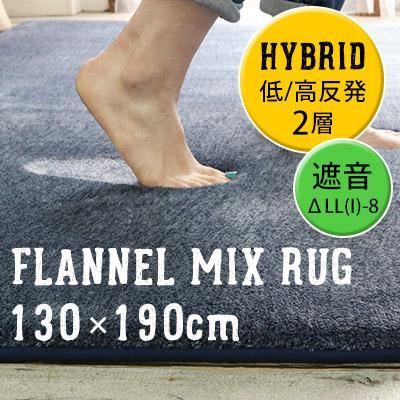 低反発高反発フランネルミックスラグマット FX600 サイズ:130×190cm