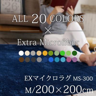 Natural Posture(ナチュラルポスチャー) EXマイクロラグ MS-300 サイズ:200×200cm Mサイズ