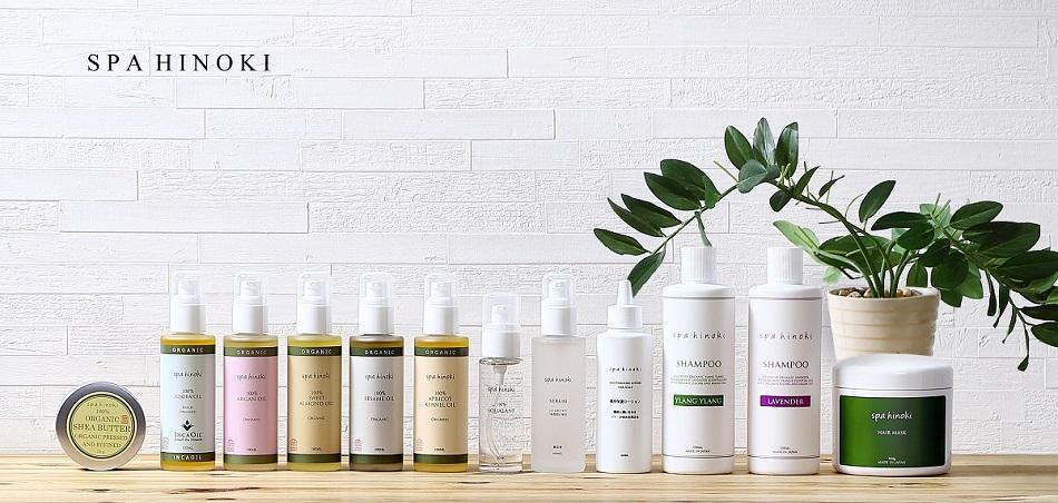 spa hinoki:髪と肌の健康美を優しくサポートするスパヒノキ商品を取り揃えております。
