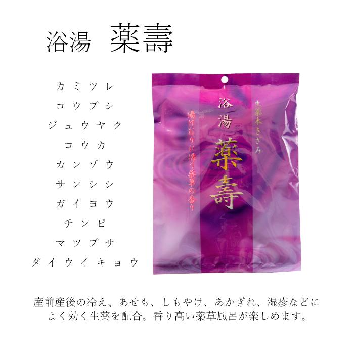 薬草湯 ハーブの入浴剤お試しセット 3種 5包分