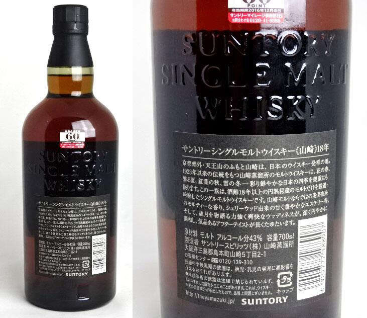 Yamazaki 18 years single malt whisky 700 ml 43 ° SUNTORY Japanese Whisky A00874