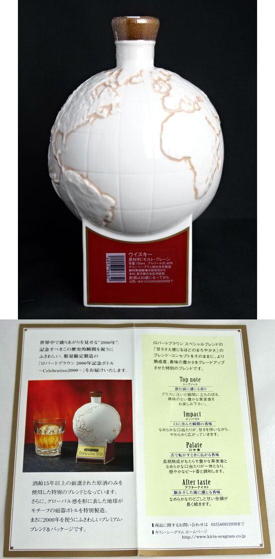 东京居民有限杀害海 g 罗伯特 · 布朗 15 年 2000年周年纪念瓶 ~ 庆祝 2000年 700 毫升 40 度框和小册子与麒麟日本威士忌 A01513