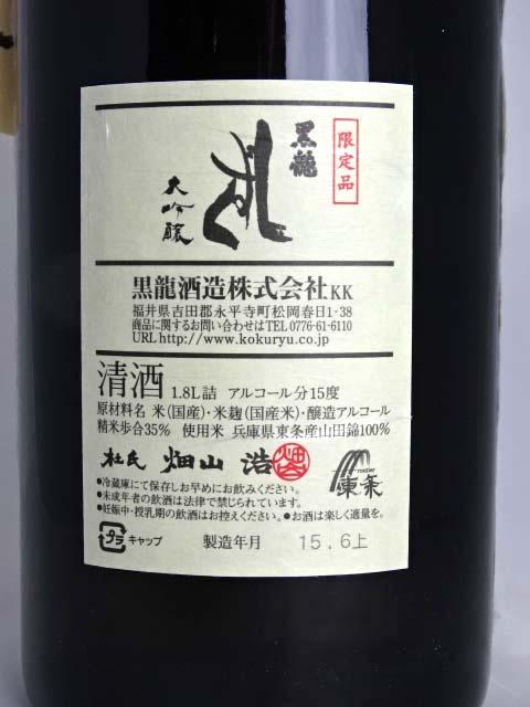 黑龍江 daiginjo 滴 1800 毫升黑龍江酒廠股份有限公司 [黃酒] A02436