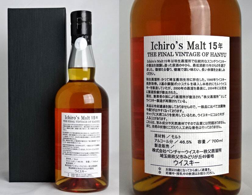 S malt 15 years final vintage & Hanyu 700 ml 46.5 degrees with box Ichiro's Malt AGED 15 YEARS JAPANESE SINGLE MALT WHISKY THE FINAL VINTAGE OF HANYU A03213