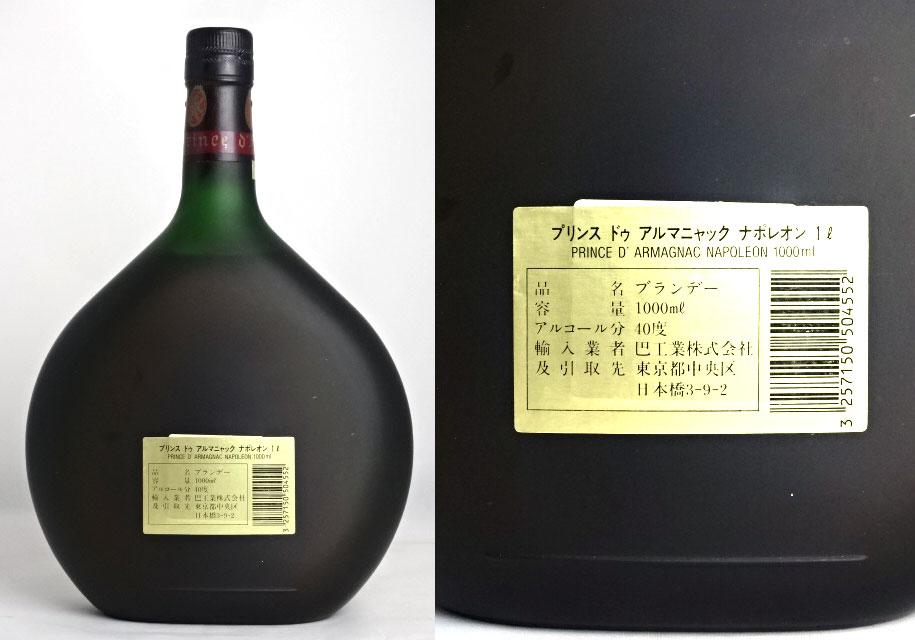 ♦ 舊瓶 ♦ 王子德阿拿破崙 1000年毫升 40 ° 白蘭地王子從 A03765