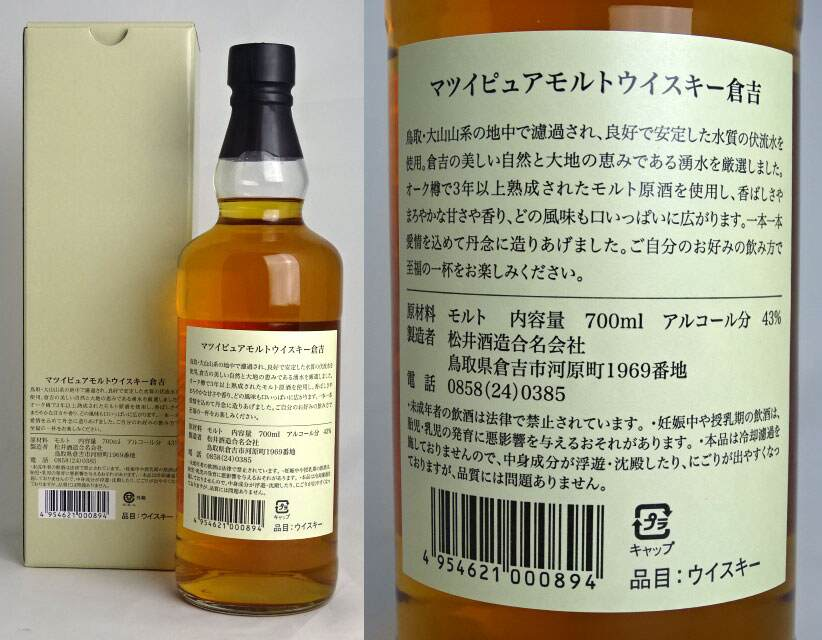仓吉 mazipuremolt 威士忌 700 毫升 43 度松井仍然仓吉酒厂松井威士忌仓吉纯麦芽威士忌日本威士忌山崎和交响乐团也想推荐 A04025