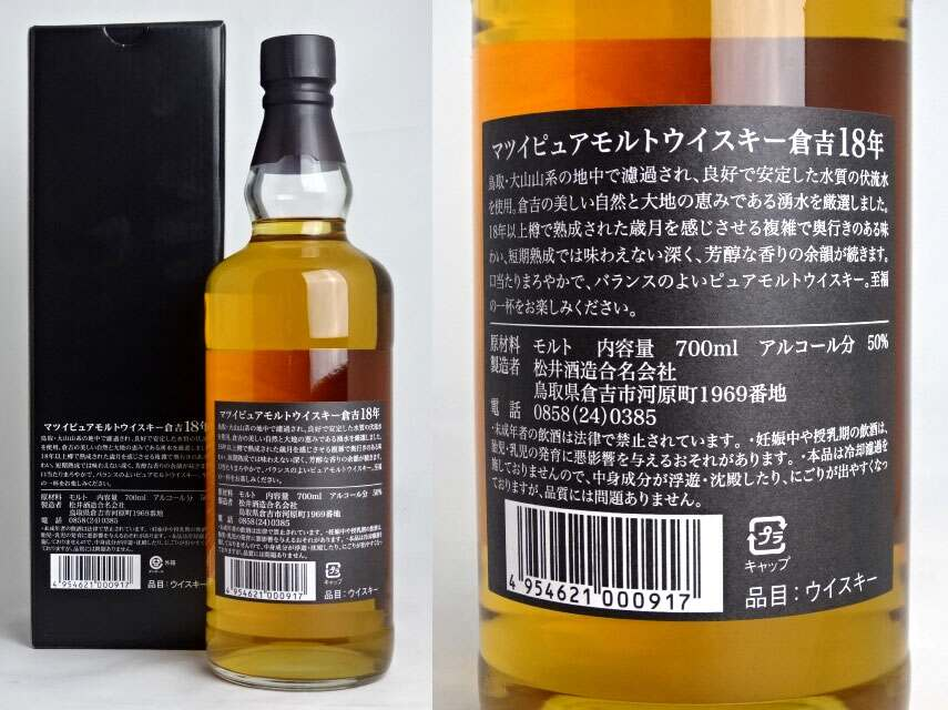 Mazipuremolt whisky Kurayoshi 18 year 700 ml 50 Matsui still Kurayoshi distillery MATSUI WHISKY THE KURAYOSHI PURE MALT WHISKY AGED 18 YEARSJAPANESE WHISKY Yamazaki and sound like those staying recommended A04031