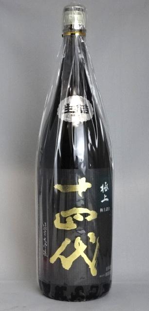 【東京都在住限定】 十四代 極上諸白 純米大吟醸 1800ml (製造年月:2018.8) 高木酒造 日本酒