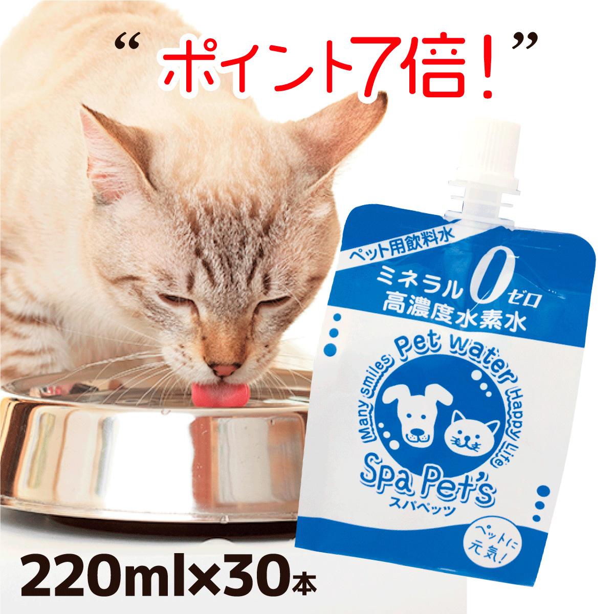 一番人気の30本セット!日本初!ペット用高濃度水素水スパペッツ!愛犬愛猫の健康を安全に守ります♪ 免疫向上 ミネラルゼロ 水素水 猫 犬 送料無料 うさぎ ペット用水素水 スパペッツ 【220ml×30本】