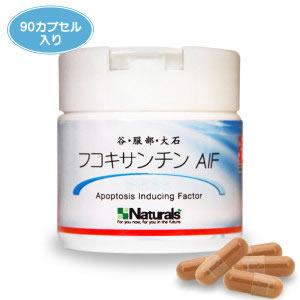 【smtb-MS】谷・大石・服部 フコキサンチン AIF(90カプセル入り)送料無料