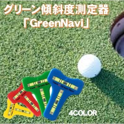 グリーンの傾斜が一目でわかる スコアアップの必需品? スーパーSALE限定15%OFF グリーンの傾斜分析 GreenNavi グリーンマーカー ゴルフマーカー ボールマーカー ゴルフボールマーカー ゴルフ用品 ゴルフグッズ プレゼント 奉呈 パター ゴルフ賞品 ゴルフコンペ マーカー スコアアップ パット ゴルフボール 水平器 ゴルフ景品 定番キャンバス