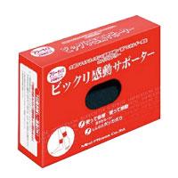 【送料無料】ビックリ感動サポーター 足首用 フリーサイズ(18.5~33cm) 2枚組