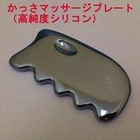 かっさマッサージプレート(高純度シリコン)