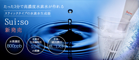 Sui:so すいーそ 家庭用水素水生成器