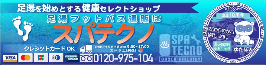 足湯 フットバス 通販はスパテクノ:足湯 フットバスでもっと健康に フットケアグッズなどの販売店