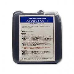 アルジカットAC-P (5リットル/ポリボトル入り)