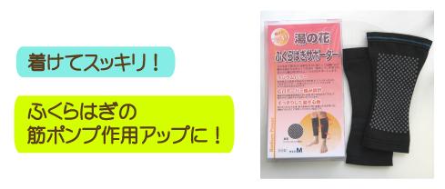 玉川温泉 湯の花ふくらはぎサポーター  (2枚1組)