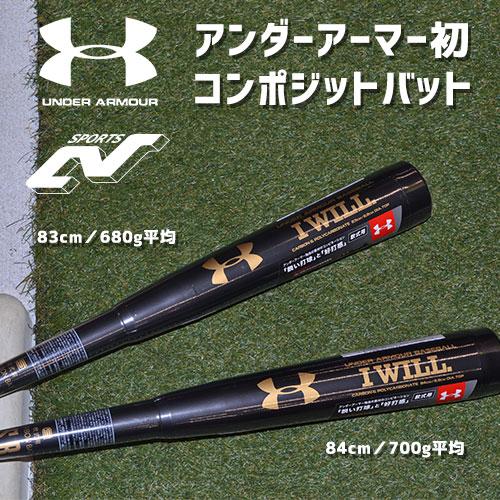 アンダーアーマー 野球 軟式 M号球対応 83cm 680g 1300726 コンポジットバットトップバランス 草野球 UAベースボール軟式コンポジットバット(トップバランス)