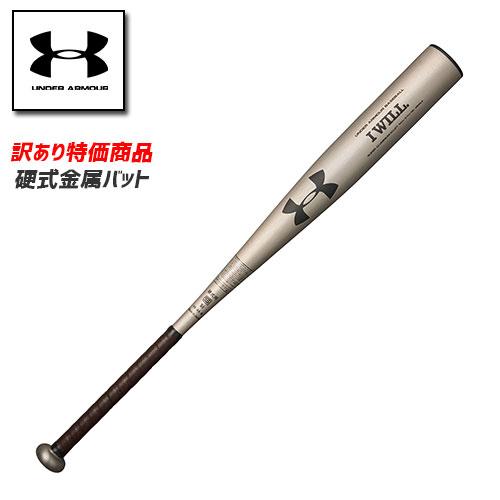 アンダーアーマー バット 野球 硬式 金属 84cm ミドルバランス 超々ジェラルミン 900g以上 高校野球 UNDER ARMOUR ベースボール硬式金属バット 84cm〔1313882〕