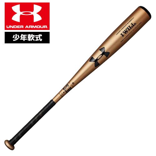 最終処分 アンダーアーマー バット 少年野球 軟式 金属 76cm ミドルバランス 超々ジェラルミン 530g平均 ジュニア UNDER ARMOUR ユースベースボール軟式バット76cm〔1313889〕