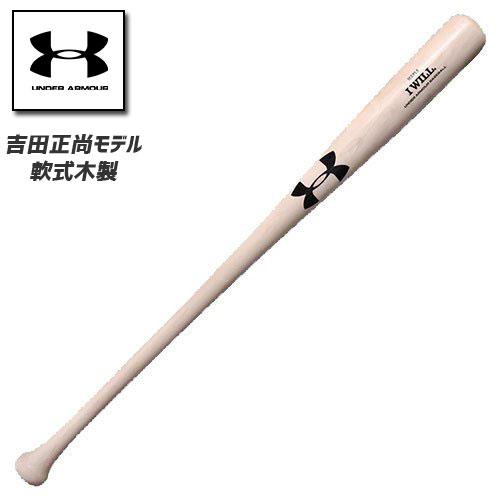2021SS新商品 アンダーアーマー 全店販売中 野球 格安 UNDER ARMOUR 軟式木製バット 84cm メープル〔1371243〕 720g平均 ミドルバランス 吉田正尚モデル