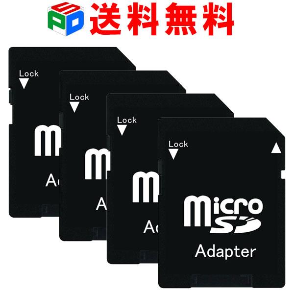 お買得4枚組 microSD/microSDHCカード TO SDカード 変換アダプタ クリアケース付 企業向けバルク品 送料無料