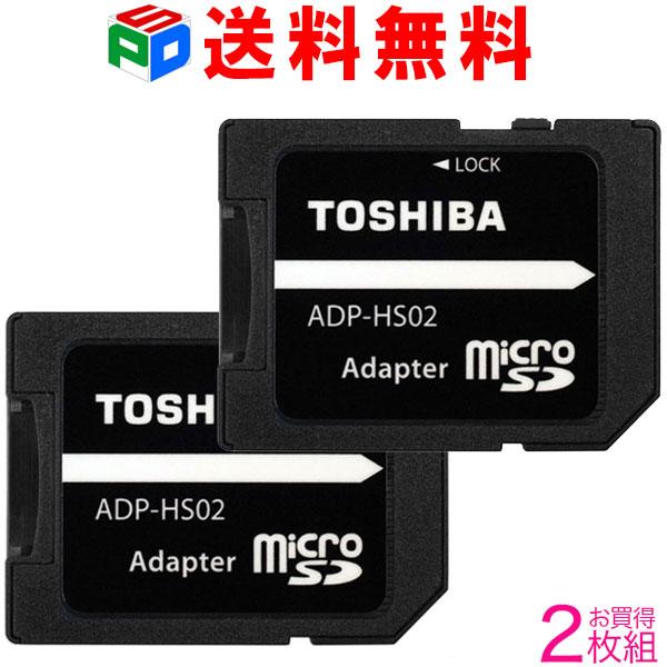 microSD to デポー SD お買得2枚組 東芝 から SDカード への 企業向けバルク品 microSDHC SDHC メーカー公式ショップ microSDXCカード→SD SDXCカード TOSHIBA 送料無料 変換アダプター